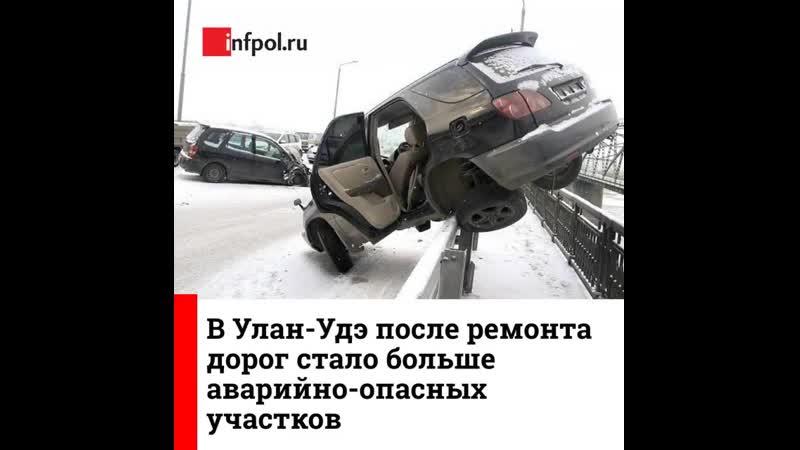 В Улан-Удэ после ремонта дорог стало больше аварийно-опасных участков.mp4
