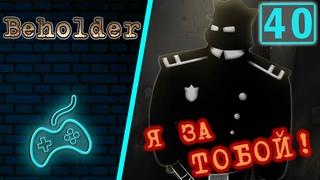 Beholder DLC Блаженный Сон - Прохождение. Часть 40: Грант на переносной телефон. Семья Дэнсонов