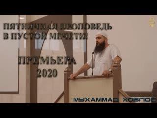 Мухаммад Хоблос - Пятничная проповедь в пустой мечети! Премьера 2020