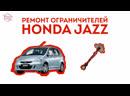 Honda Jazz ремонт ограничителя двери