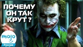 Лучший Злодей Века! Разбираем Секрет Успеха Джокера