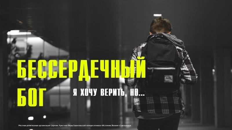 Я хочу верить, но... 4. Бессердечный Бог | Георгий Кудров | SOLYTH TV