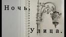 Фонарь. Набросок. Карандашный рисунок. Lamp. A sketch. Pencil drawing.