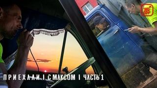 П Р И Е Х А Л И  × С Максом  × часть 1 Казань ×  #находупоходу 9 серия × России города