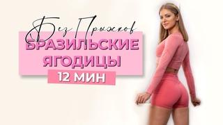 БРАЗИЛЬСКИЕ ЯГОДИЦЫ 12 мин, без инвентаря, без прыжков