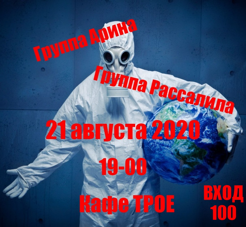 Афиша Пятигорск Рассалила и Арина в Кафе ТРОЕ 21 августа 2020