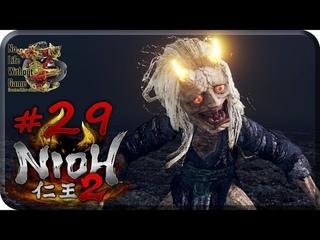 Nioh 2[#29] - Молитва при Луне (Прохождение на русском(Без комментариев))