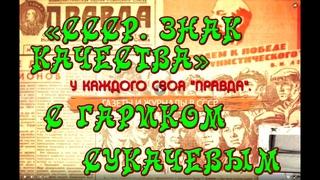 У каждого своя «Правда»  Газеты и журналы в СССР СССР ЗНАК КАЧЕСТВА С ГАРИКОМ СУКАЧЁВЫМ