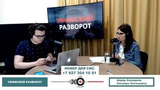 «Уфимский разворот» Айдар Ахмадиев, Эльвира Зиганшина //