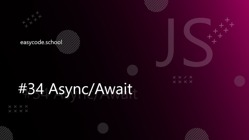 Основы JavaScript 34 Async Await
