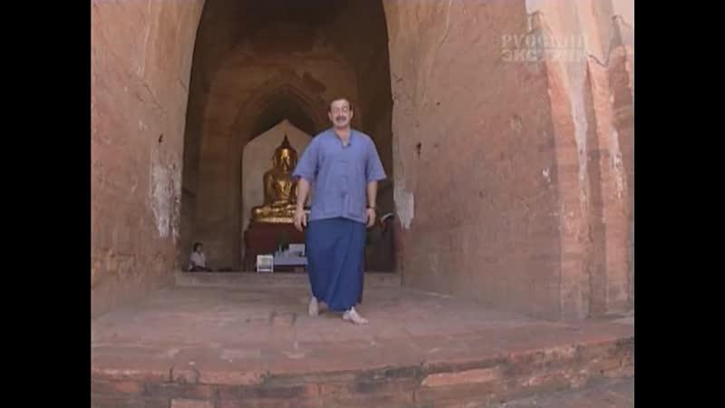 В поисках приключений с Михаилом Кожуховым Бирма 1