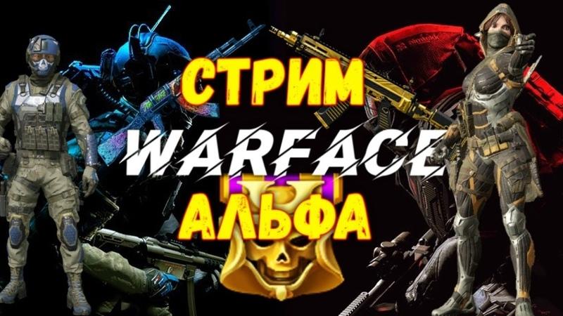 СЛАБАЯ ЖЕНЩИНА Warface Альфа розыгрыш