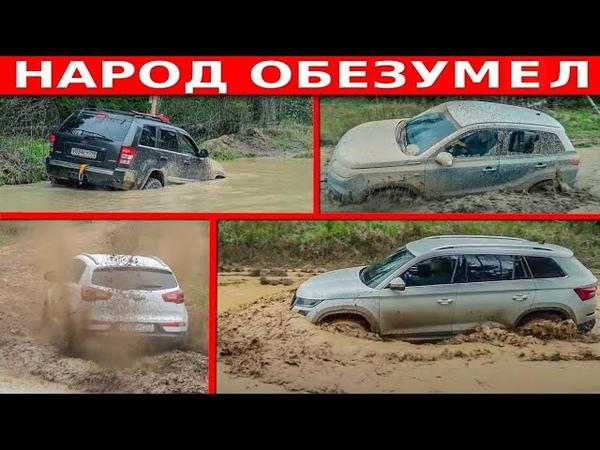 Чем опасен offroad для АКПП Кроссоверы на бездорожье Kodiaq X trail Sportage Creta Vitara и др