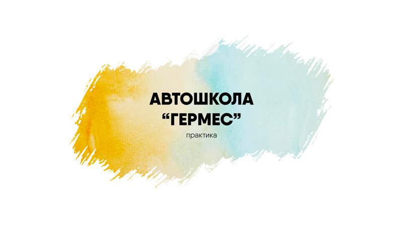 Практика Автошкола Гермес