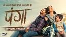 Panga Official Trailer Kangana Jassie Richa Dir Ashwiny Iyer Tiwari 24th Jan 2020