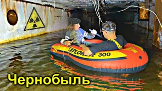 ✅Нашли затопленный БУНКЕР под Чернобыльским Реактором ☢☢☢