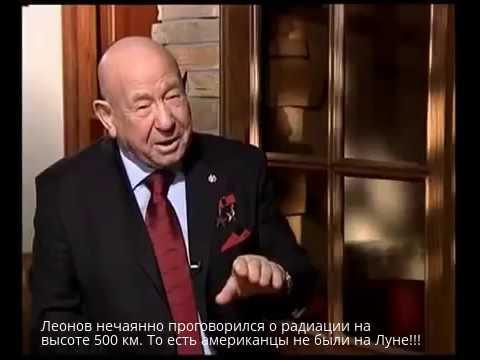 Алексей Леонов проговорился почему американцев не было на Луне Страшная радиация