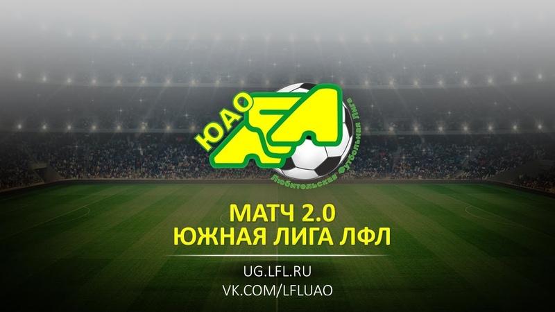 Матч 2.0. Домодедово - ЛФК Тройка. (06.12.2019)