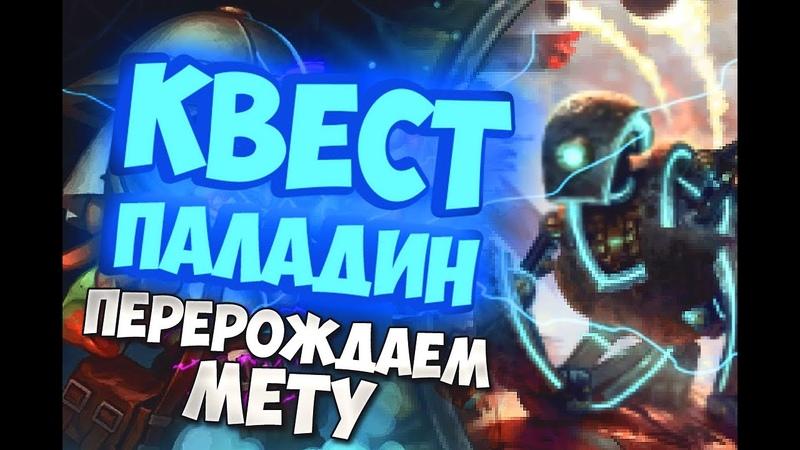 КВЕСТ ПАЛАДИН ФАН ДЕКА Hearthstone 2020 Натиск Драконов