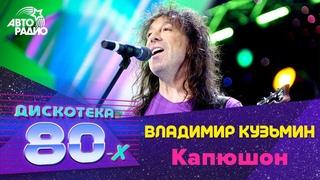 Владимир Кузьмин - Капюшон (Дискотека 80-х 2007, Авторадио)