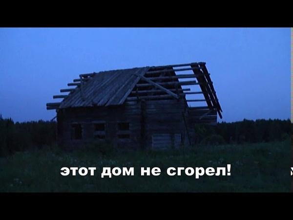 деревня Павловская Часовеньская 2010 год В мае 2011 сгорела Наказать бы прохвоста