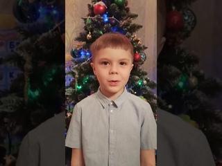 Бабаев Константин, 6 лет, участник поэтического марафона «Зимушка - зима»