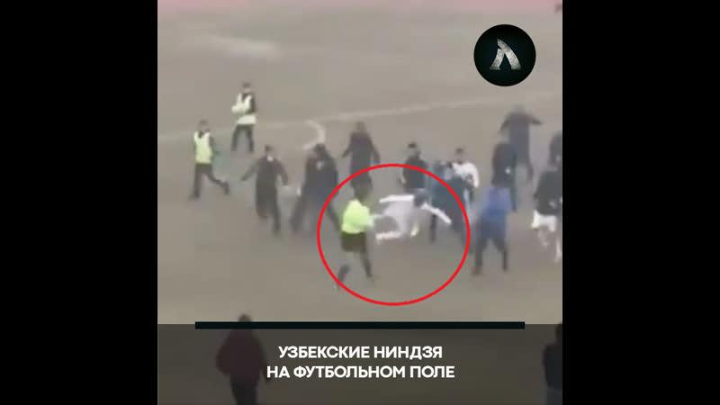На футбольном матче в Узбекистане судья получил люлей от представителей одной из команд | АКУЛА