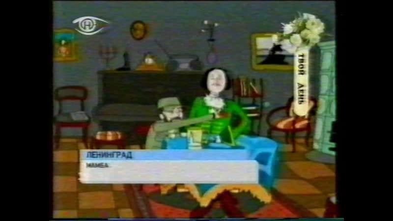 Твой день (Нирэя (Гомель), 2004) Ленинград - Мамба (не до конца)