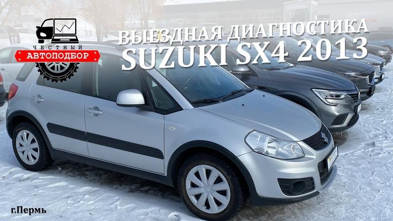 ВЫЕЗДНАЯ ДИАГНОСТИКА SUZUKI SX4 2013г