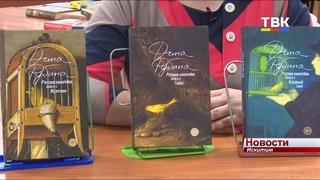 «Время читать!». Трилогия Дины Рубиной «Русская канарейка»