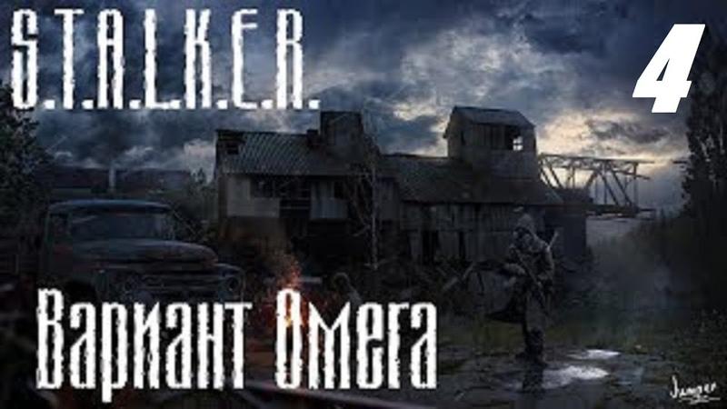 04 По дороге на Юпитер Прохождение S T A L K E R Вариант Омега