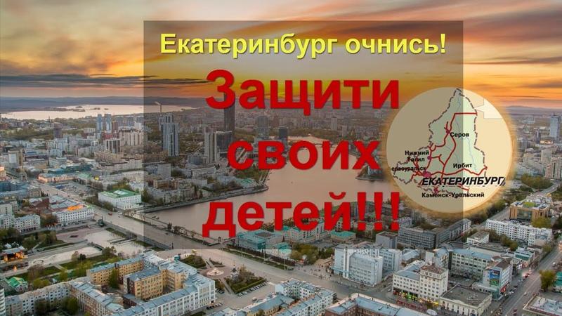 СРОЧНО Открытое обращение к директорам школ г Екатеринбурга