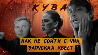 Как не сойти с ума, запуская квест... KYBA