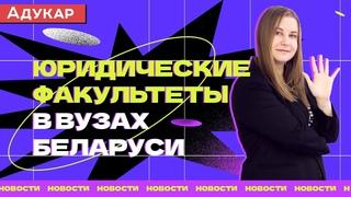 Юридические факультеты в ВУЗах Беларуси   Куда поступать на юриста