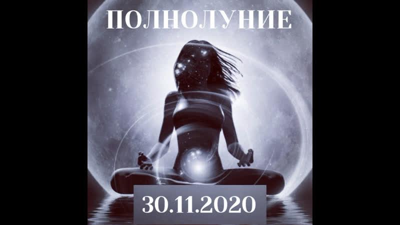 Полнолуние 30 11 2020