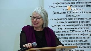 Наумова Г.Р. - д.и.н., профессор Исторического факультета МГУ им. М.В. Ломоносова