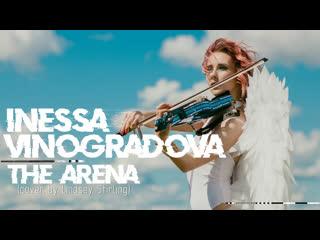 Inessa Vinogradova - The arena (Lindsey Stirling cover)
