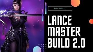 [LOST ARK] Мастер Копья Брифинг Перед 2.0 Патчем. LANCE MASTER 2.0 BUILD