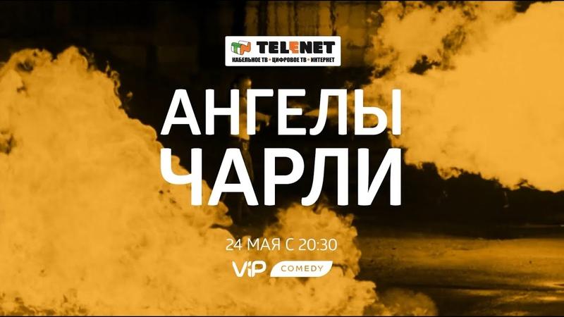 Смотрите в сети TELENET 24 мая в 21 30 на VIP Comedy Ангелы Чарли 3 16