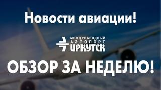 Новости авиации! ОБЗОР ЗА НЕДЕЛЮ!
