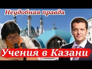 УЧЕНИЯ В КАЗАНИ. ПРАВДА, КОТОРУЮ НАМ НЕ СКАЖУТ. СЕНСАЦИОННОЕ РАССЛЕДОВАНИЕ НАШИХ ЖУРНАЛИСТОВ.