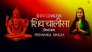 शिव चालीसा Shiv Chalisa   Priyanka Singh   New Latest Shiv Bhajan  2020