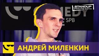 Андрей Миленкин / StandUp / Про мужество, бывшую и девственность
