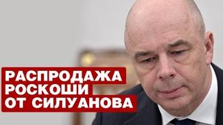 🔴 РАСПРОДАЖА РОСКОШИ ОТ СИЛУАНОВА: Ведомство Силуанова нашло способ пополнить ПФР / новости