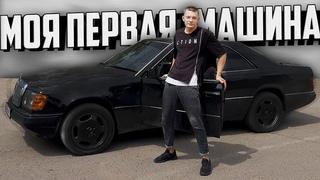 КУПИЛ СВОЮ ПЕРВУЮ МАШИНУ! MERCEDES-BENZ W124 COUPE