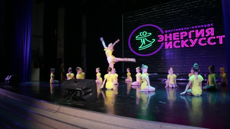 Коллектив Искра Цыплята Всероссийский фестиваль конкурс Энергия искусств 2018