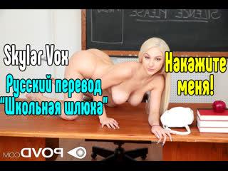 Skylar Vox большие сиськи big tits [Трах, all sex, porn, big tits, Milf, инцест, порно blowjob brazzers секс анальное] секс