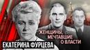Екатерина Фурцева. Женщины, мечтавшие о власти. Горло бредит бритвой @Центральное Телевидение