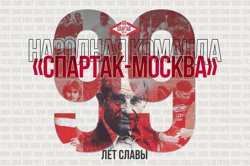 «Спартак»: 99 лет великой истории! (Видео)