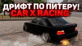 ДРИФТ ПО ПИТЕРУ НА BMW E36! I CAR X ONLINE